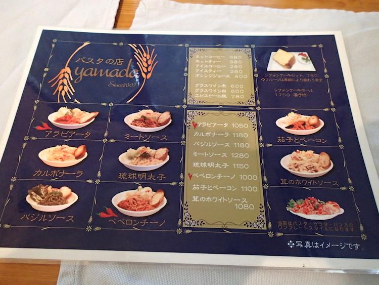 石垣島パスタの店yamadaのメニュー