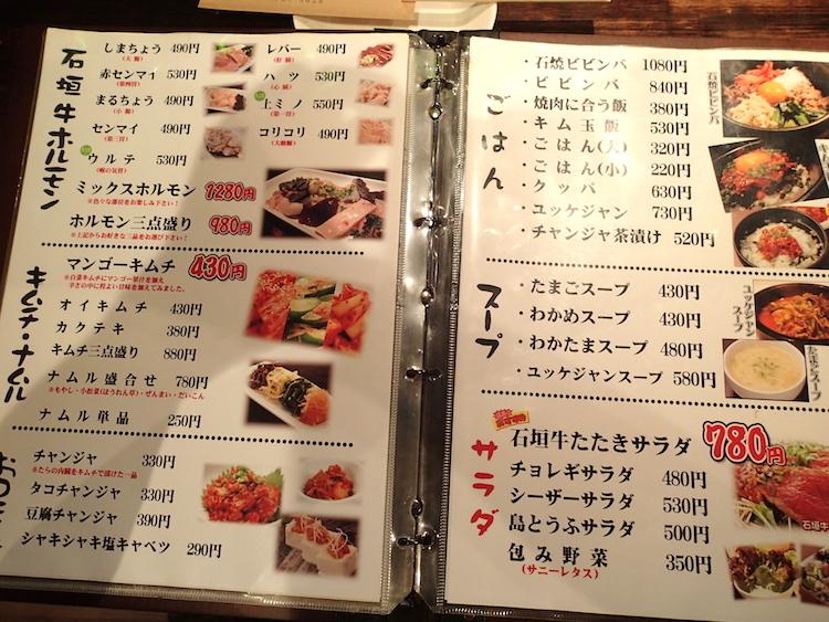 石垣島の焼肉屋「ひ嘉ちゃん」メニュー2
