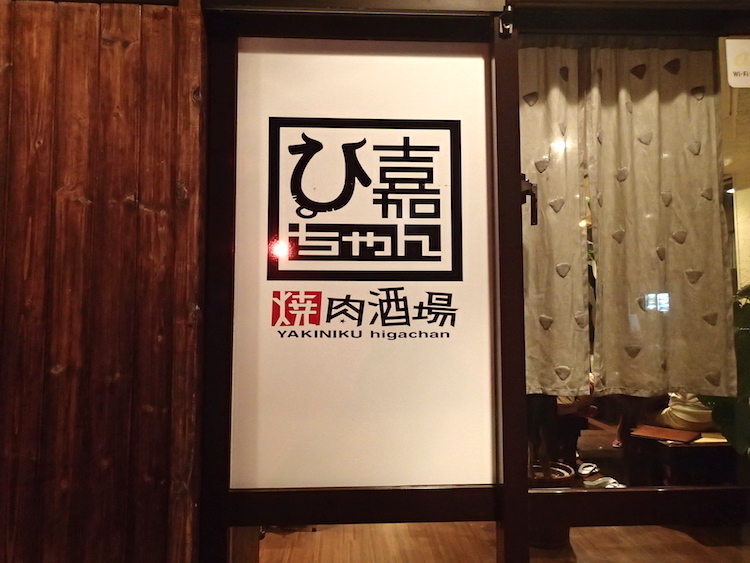 石垣島の焼肉屋「ひ嘉ちゃん」看板