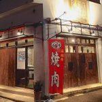 石垣島の焼肉屋「ひ嘉ちゃん」外観