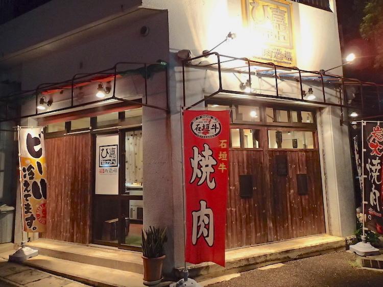 石垣牛のホルモンなら焼肉屋「ひ嘉ちゃん」が最高にうまい!