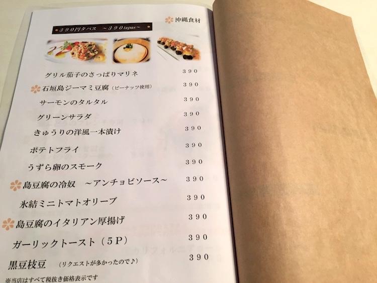 石垣島てっぺんグループNo4のメニュー3