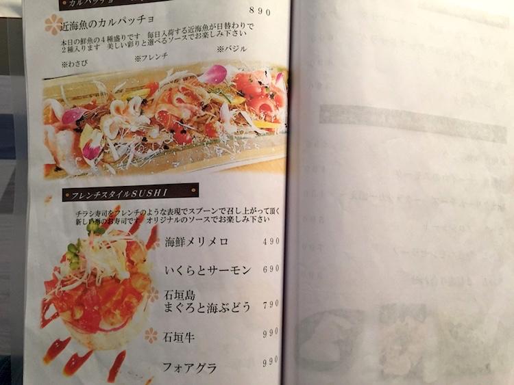 石垣島てっぺんグループNo4のメニュー4