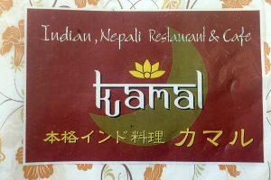 本格インド料理カマル