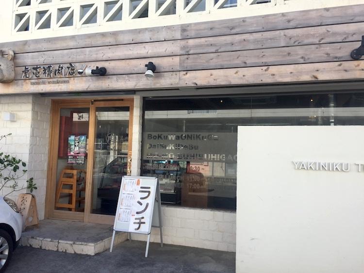 石垣島の虎壱精肉店の店前