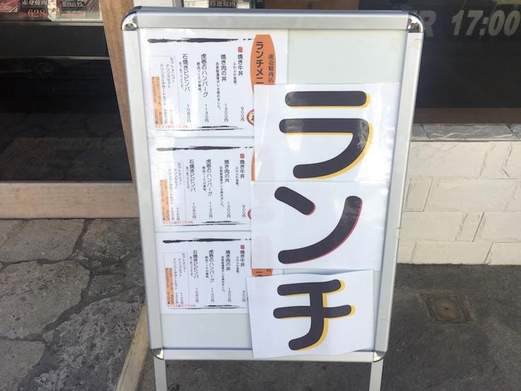 石垣島の虎壱精肉店の立て看板