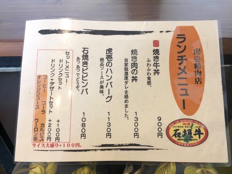 石垣島の虎壱精肉店のランチメニュー