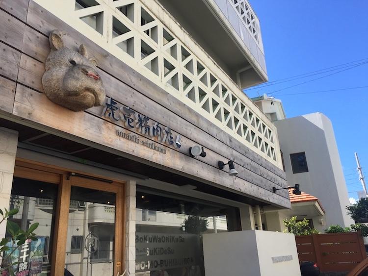 【石垣牛】激ウマ!虎壱精肉店の牛丼ランチがヤバすぎる!