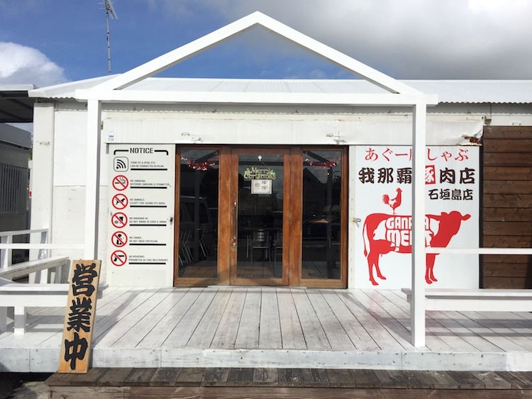 我那覇豚肉店の入口