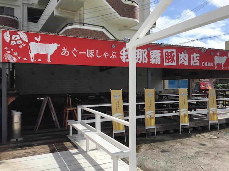我那覇豚肉店の外観