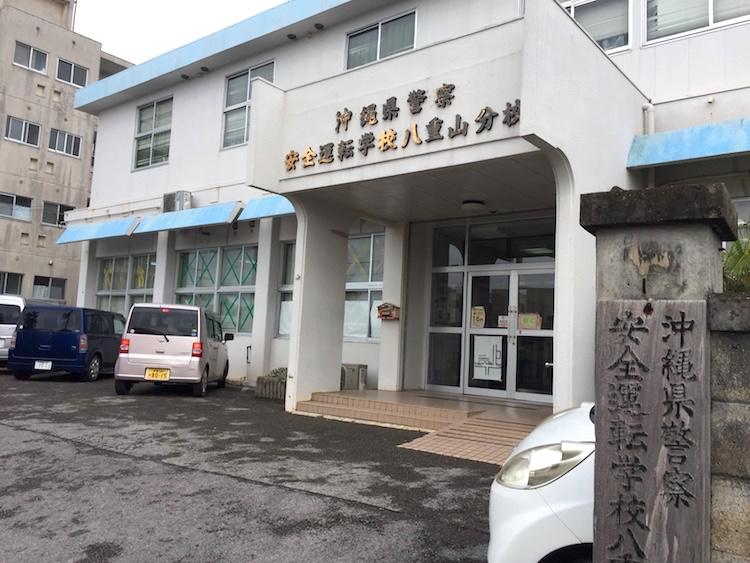 石垣島の免許更新は安全運転学校八重山分校