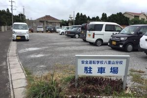 安全運転学校八重山分校の駐車場