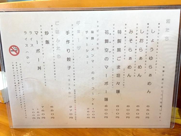 花舞空(かむあ)のメニュー
