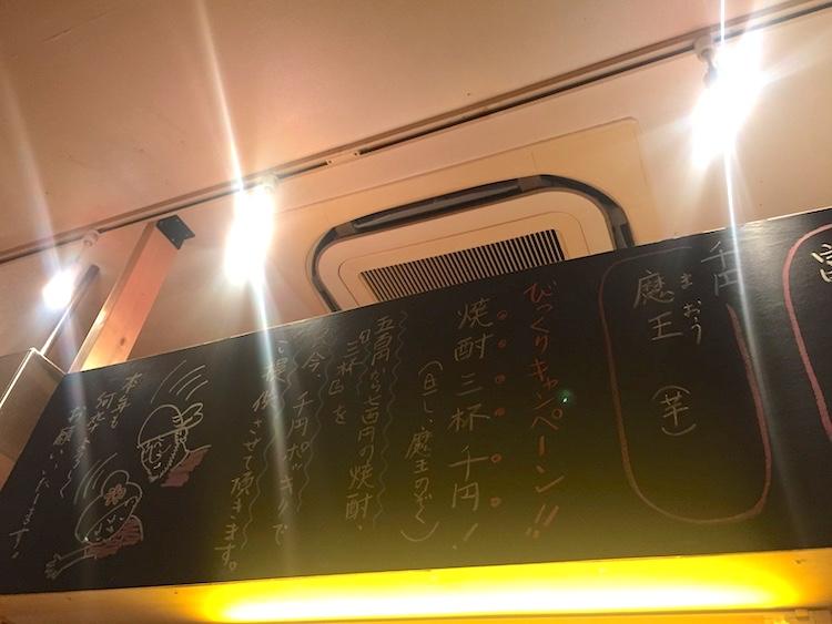 串かつ専門店「れんがや」の黒板