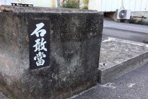 石垣島の石敢當