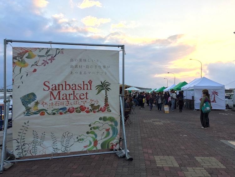 石垣島の離島ターミナルの桟橋マーケット