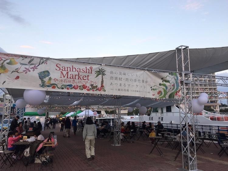 石垣島の離島ターミナルのライブ会場