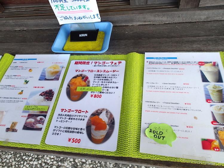 【石垣島】川平湾のマリヤソフトのフローズン