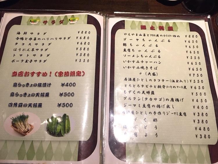 ひとし石敢當店の郷土料理メニュー