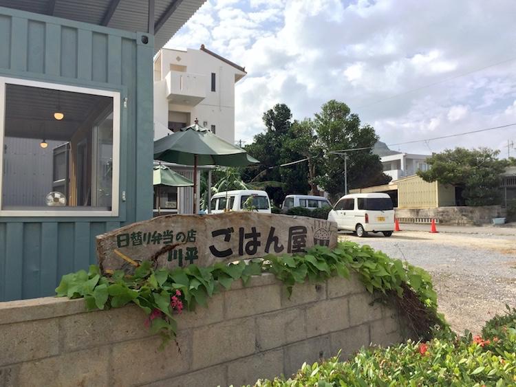 石垣島の川平に可愛い「ごはん屋」を発見した!お弁当がうまいぞ!