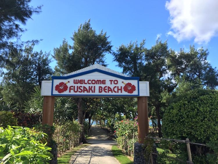 フサキビーチ入口