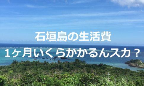 石垣島の生活費