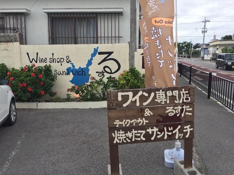 【お祝い選びに】宮良にあるワイン専門店「るすた」に行ってきたよ!