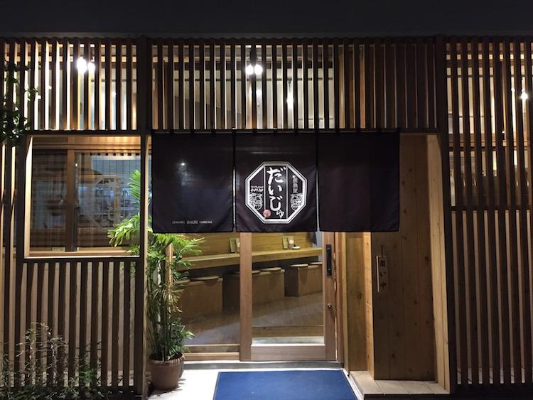 石垣島の「居酒屋だいじゅ」に行ってきた!唐揚げが超うまいぞー!