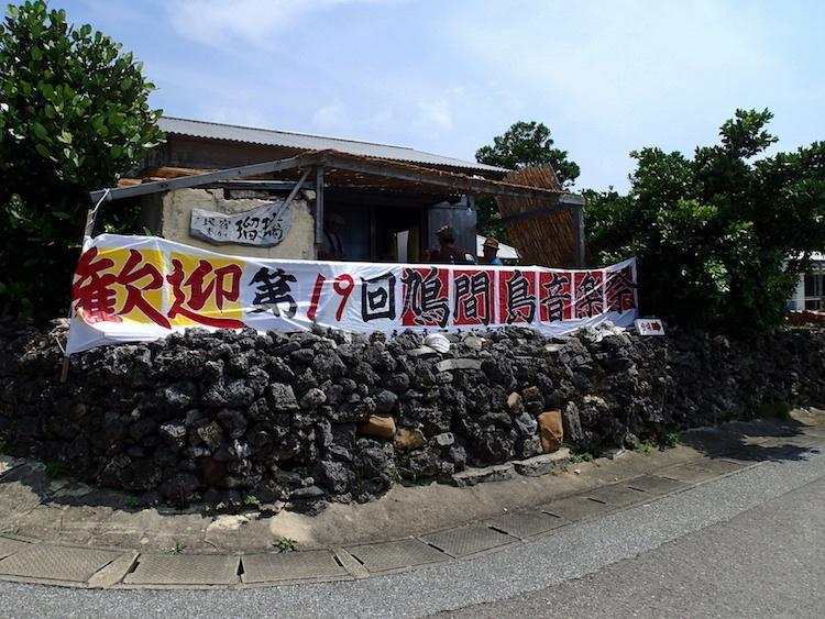 鳩間島音楽祭
