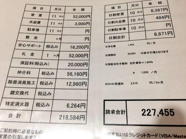 石垣島の敷金