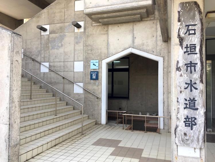 石垣島の水道局入口