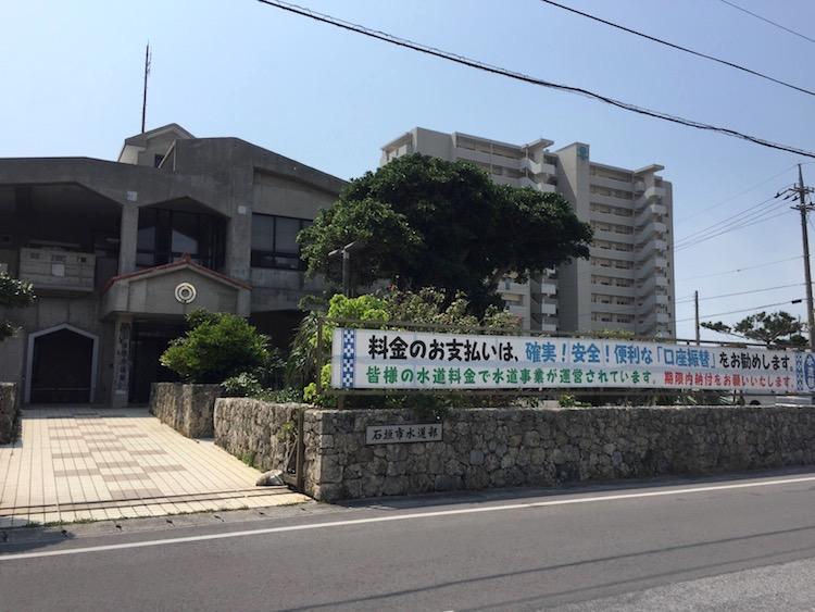 石垣島の水道局外観