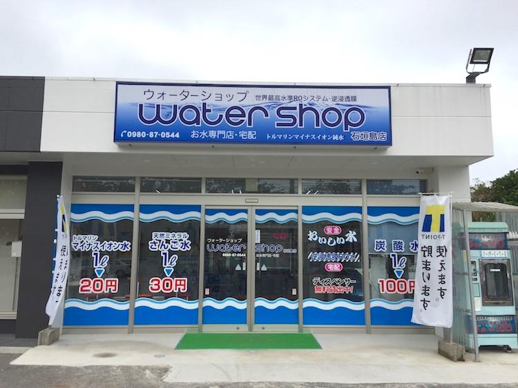 お水はウォーターショップで買ったほうがお得だよねって話。