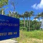 マリオットリゾート&スパ石垣島