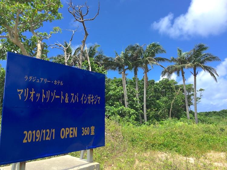 石垣島に外資系ホテル、マリオットリゾート&スパがオープンするぞ!【2020年6月追記】