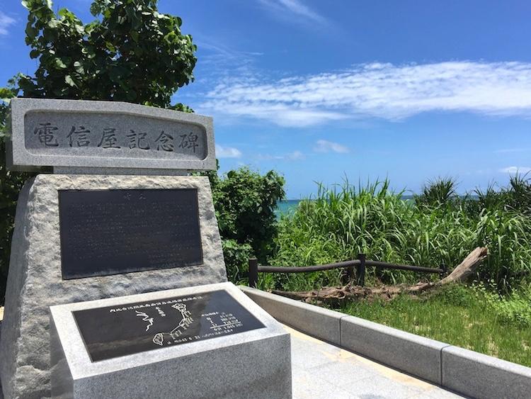 電信屋の記念碑