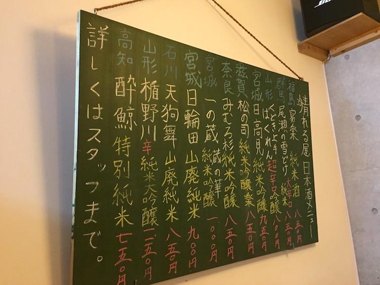 晴れる屋の日本酒メニュー