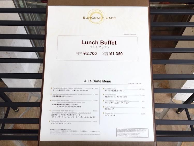 【ANAインターコンチネンタル石垣】ビュッフェのメニュー