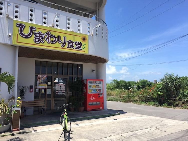 【石垣島ランチ】ひまわり食堂に行ってみた。ハンバーグがウマすぎ!