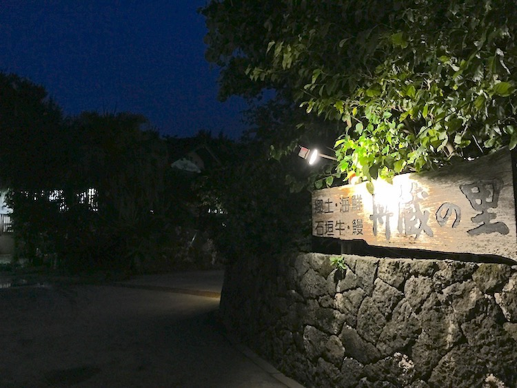 石垣島の古民家「舟蔵の里」で三線と八重山郷土料理を堪能してきた!