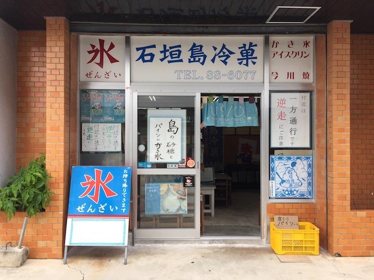 石垣島冷菓の外観