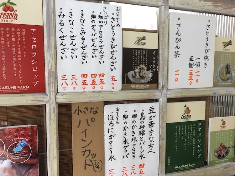 石垣島冷菓のメニュー
