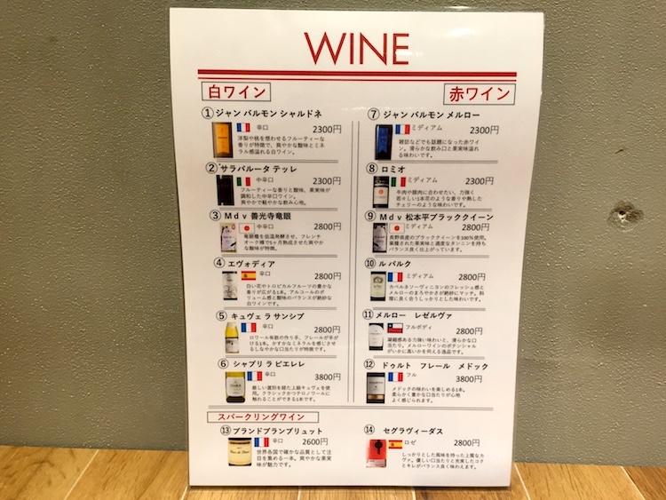 肉バルさく良のワインリスト