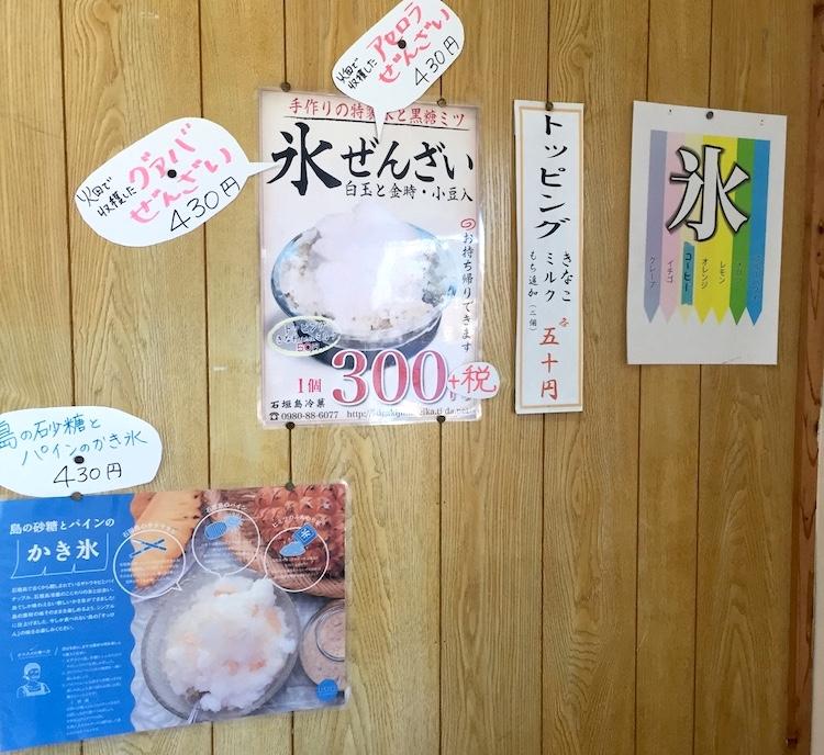 石垣島冷菓のメニュー2
