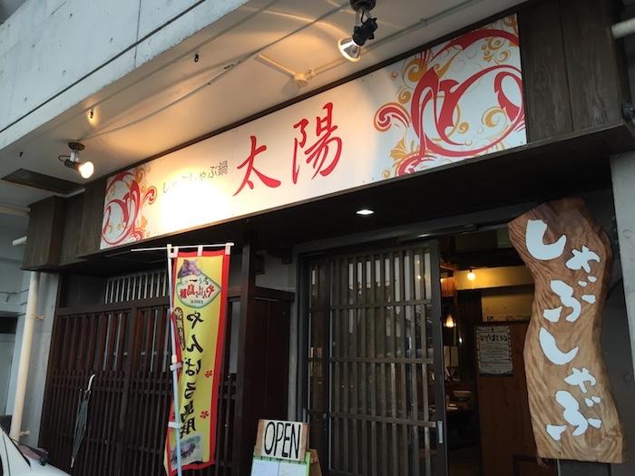 石垣島のしゃぶしゃぶ太陽に行ってみた。あぐー豚、甘すぎぃぃ!