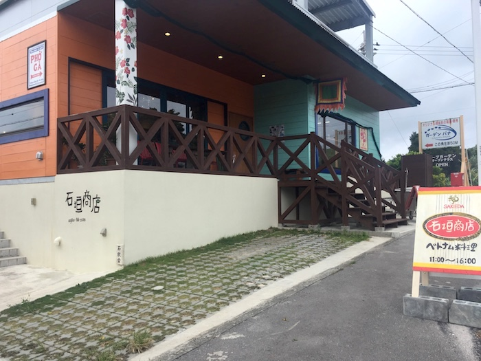 石垣商店の外観