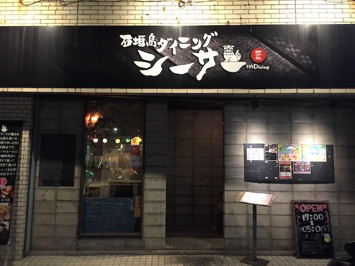 石垣島ダイニング「シーサー」で最高のもつ鍋を堪能してきた!
