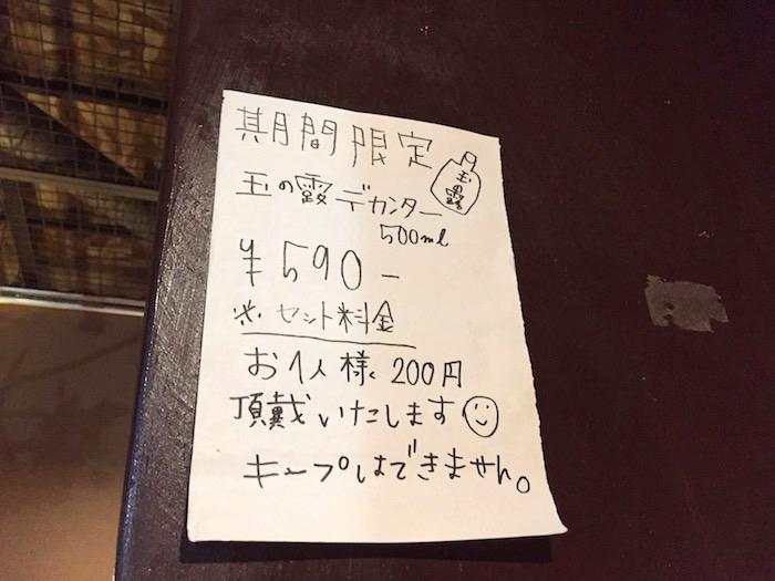 石垣島ダイニングシーサーの告知