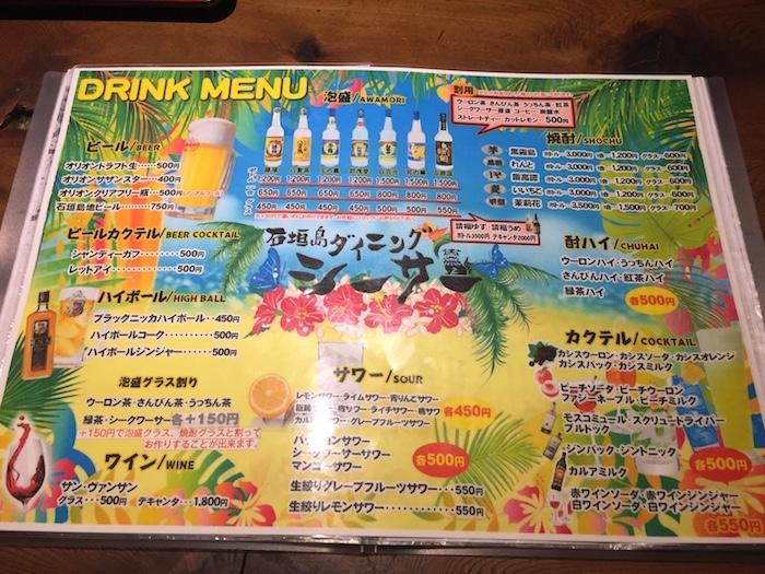 石垣島ダイニングシーサーのドリンクメニュー石垣島ダイニングシーサーのメニュー