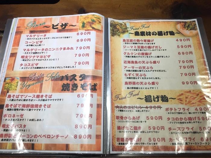 石垣島ダイニングシーサーのドリンクメニュー石垣島ダイニングシーサーのメニュー1